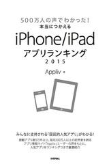 [表紙]500万人の声でわかった!本当につかえるiPhone/iPadアプリランキング2015