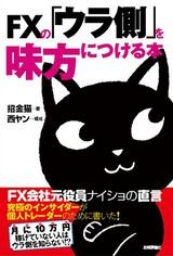 [表紙]FXの「ウラ側」を味方につける本