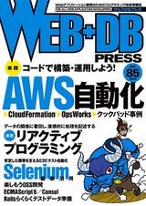 [表紙]WEB+DB PRESS Vol.85