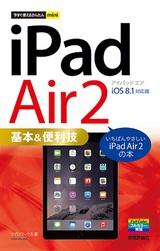 [表紙]今すぐ使えるかんたんmini iPad Air 2 基本&便利技 [iOS 8.1 対応版]