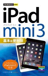 [表紙]今すぐ使えるかんたんmini iPad mini 3 基本&便利技 [iOS 8.1 対応版]
