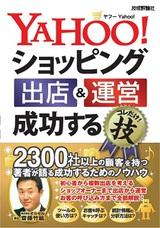 [表紙]Yahoo!ショッピング 出店&運営 成功するコレだけ!技
