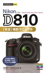 [表紙]今すぐ使えるかんたんmini Nikon D810 完全撮影マニュアル