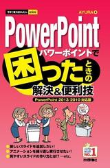[表紙]今すぐ使えるかんたんmini PowerPointで困ったときの解決&便利技[PowerPoint 2013/2010対応版]
