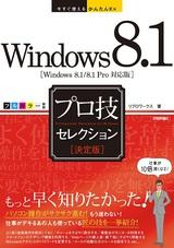 [表紙]今すぐ使えるかんたんEx Windows 8.1 [決定版]プロ技セレクション