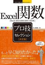 [表紙]今すぐ使えるかんたんEx Excel関数 [決定版] プロ技セレクション[Excel 2013/2010/2007対応版]