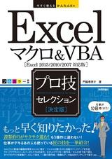 [表紙]今すぐ使えるかんたんEx Excelマク