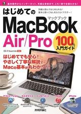 [表紙]はじめてのMacBook Air/Pro 100%入門ガイド