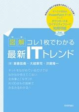 [表紙]【図解】コレ1枚でわかる最新ITトレンド