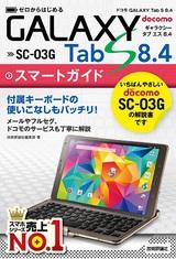 [表紙]ゼロからはじめるドコモGALAXY Tab S 8.4 SC-03Gスマートガイド
