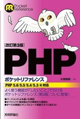 [表紙][改訂第3版]PHPポケットリファレンス