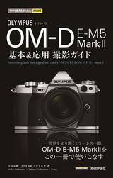 [表紙]今すぐ使えるかんたんmini オリンパス OM-D E-M5 Mark II 基本&応用撮影ガイド