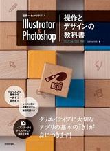 [表紙]世界一わかりやすい Illustrator & Photoshop 操作とデザインの教科書 CC/CS6/CS5対応
