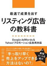 [表紙]最速で成果を出すリスティング広告の教科書 〜Google AdWords&Yahoo!プロモーション広告両対応
