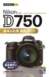 [表紙]今すぐ使えるかんたんmini Nikon D750 基本&応用 撮影ガイド