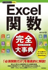 [表紙]今すぐ使えるかんたんPLUS+ Excel関数 完全大事典
