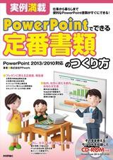 [表紙]実例満載 PowerPointでできる 定番書類のつくり方