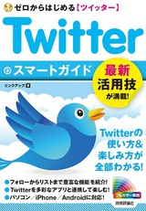 [表紙]ゼロからはじめる Twitter ツイッター スマートガイド