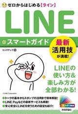 [表紙]ゼロからはじめる LINE ライン スマートガイド