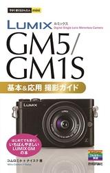 [表紙]今すぐ使えるかんたんmini LUMIX GM5/GM1S 基本&応用撮影ガイド