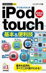 [表紙]今すぐ使えるかんたんmini iPod touch 基本&便利技 [iOS 8対応版]