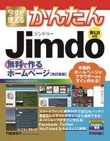 [表紙]今すぐ使えるかんたん Jimdo 無料で作るホームページ[改訂新版]
