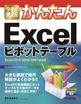 [表紙]今すぐ使えるかんたん Excelピボットテーブル [Excel 2013/2010/2007対応版]