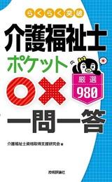 [表紙]らくらく突破 介護福祉士【ポケット○×一問一答】厳選980