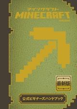 [表紙]Minecraft(マインクラフト)公式ビギナーズハンドブック