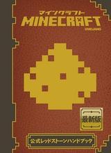 [表紙]Minecraft(マインクラフト)公式レッドストーンハンドブック