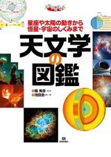 [表紙]天文学の図鑑