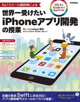 [表紙]No.1スクール講師陣による 世界一受けたいiPhoneアプリ開発の授業 [iOS