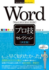 [表紙]今すぐ使えるかんたんEx Word [決定版] プロ技セレクション [Word 2013/2010対応版]