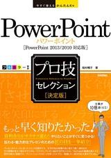 [表紙]今すぐ使えるかんたんEx PowerPoint [決定版]プロ技セレクション [PowerPoint 2013/2010対応版]