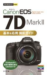 [表紙]今すぐ使えるかんたんmini Canon EOS 7D Mark II 基