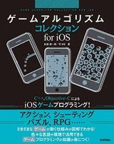 [表紙]ゲームアルゴリズムコレクション for iOS