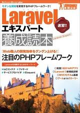 [表紙]Laravelエキスパート養成読本[モダンな開発を実現するPHPフレームワーク!]