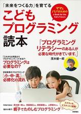 [表紙][ママとパパのための]こどもプログラミング読本 ――「未来をつくる力」を育てる
