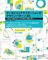 [表紙]データビジュアライゼーションのデザインパターン20 −混沌から意味を見つける可視化の理論と導入−