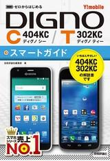 [表紙]ゼロからはじめる Y!mobile DIGNO C 404KC/T 302KC スマートガイド