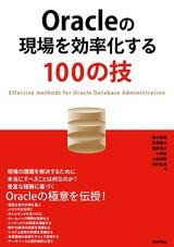 [表紙]Oracleの現場を効率化する100の技