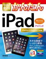 [表紙]今すぐ使えるかんたん iPad [iPad Air 2/iPad mini 3対応版]