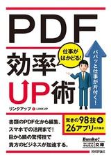 [表紙]今すぐ使えるかんたん文庫 PDF 仕事がはかどる! 効率UP術