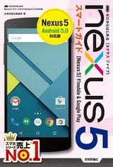 [表紙]ゼロからはじめる Nexus 5スマートガイド [Android 5.0対応版]