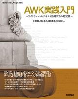 [表紙]AWK実践入門