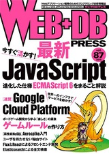 [表紙]WEB+DB PRESS Vol.87