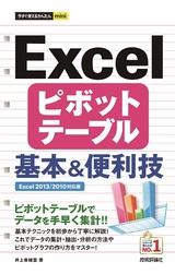 [表紙]今すぐ使えるかんたんmini Excel ピボットテーブル 基本&便利技 [Excel 2013/2010対応版]