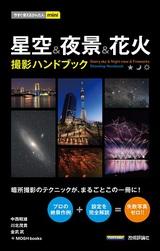 [表紙]今すぐ使えるかんたんmini 星空&夜景&花火 撮影ハンドブック