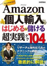 [表紙]Amazon個人輸入 はじめる&儲ける 超実践テク