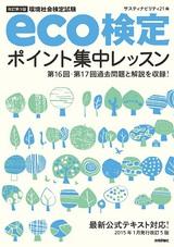 [表紙]【改訂第9版】eco検定ポイント集中レッスン